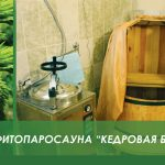 Фитопаросауна «Кедровая бочка»