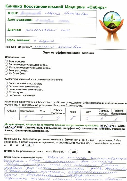 vostrikova-1